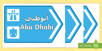Emirati Road Signs Display Cut-Outs Arabic/English - UAE, ADEC, MOE, emirates, information, road, signs, display, roads, signpost, geography, ,Arabic-tra
