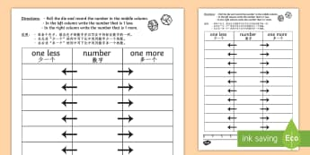 One More One Less Dice Activity Sheet English/Mandarin Chinese - dice games, numeracy, counting, numracy, fewer, worksheet, EAL