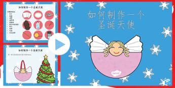 如何制作一个圣诞天使讲解幻灯片 - 圣诞节,节日,庆典,圣诞天使,制作说明,讲解幻灯片