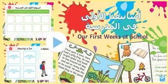 Middle East EYFS Our First Week at School Photo Slideshow Template PowerPoint - العودة إلى المدرسة، الأسبوع الأول، العام الدراسي الجد