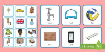 البطاقات المتناغمة  - المرحلة الأولى، الأصوات، كلمات، الحروف والأصوات، تناغ