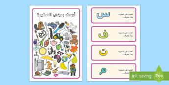 أنا أرى- المرحلة الثانية- المجموعة الأولى - مفردات، عربي، لغة عربية، لعبة، ألعاب، أبحث عن شيء يبدأ