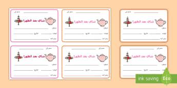 إطارات كتابة بطاقات دعوة شاي بعد الظهر  - حفل، دعوة، حفل طعام، حفل شاي,Arabic