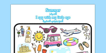 Summer Themed I Spy With My Little Eye Activity Arabic Translation - bilingual, beach, game, alphabet, language, speech, words