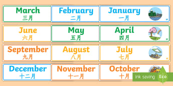 Months of the Year Banner Display Pack English/Mandarin Chinese - year, display, banner, pack, months of the yearenglish, abnner, EAL