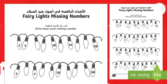 Christmas Fairy Light Missing Numbers Counting in 2s, 3s, 5s and 10s Activity Sheet Arabic/English -  fairy lights, fairy, lights, missing numbers, activity, sheet,numbes,counting in2s,chritmas,chriatm