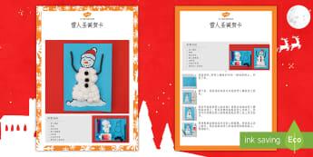 雪人圣诞贺卡手工制作说明 - 圣诞节,节日,庆典,雪人,圣诞贺卡,手工制作,操作说明