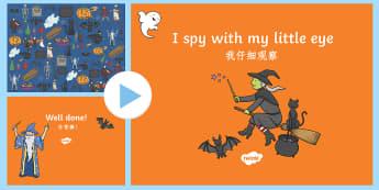 Halloween I Spy Activity Sheet and PowerPoint Lesson Pack English/Mandarin Chinese - halloween, I spy, activity,worksheet, EAL