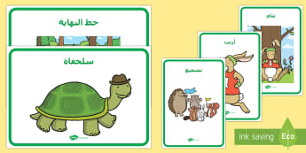 ملصقات عرض حول قصة السلحفاة والأرنب - سلحفاة، أرنب، ملصق، عرض، رسومات، قصة، صور، مفردات,Arabic