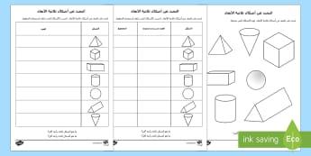 ورقة عمل البحث عن أشكال ثلاثية أبعاد - البحث عن الأشكال، أشكال، أشكال ثلاثية أبعاد، هندسة، ري
