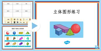 立体图形练习幻灯片 - 立体图形 练习,棱,面,顶点