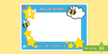 Middle East First Day of School Picture Prop Display Photo Cut-Outs Arabic/English - photo, picture, momento, Photograph, New Class, New School, Introduction, Team Building, UAE, Middle