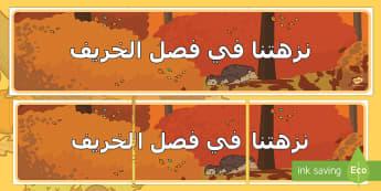 نزهتنا في فصل الخريف - الخريف، فصل الخريف، وسيلة عرض، ملصق، لوحة، بانر,Arabic