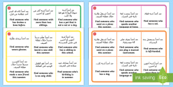 Middle East Getting to Know You Bingo Arabic/English - game, reading, New Class, New School, Introduction, Team Building, UAE, Middle East.