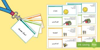 نقاط عملية للاعتبار أثناء التدريس  - مدرسين جدد، نقاط عملية، نصائح مفيدة,Arabic