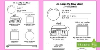 All About My New Class Activity Sheet English/Mandarin Chinese - new class, ourselves, transition, write, back to school, new class, oursleves, ourselvs, trasition,
