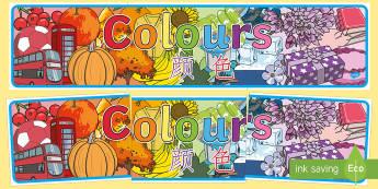 Colour Display Banner English/Mandarin Chinese - colour, colouring, display, banner, poster, sign, colour mixing, black, white, red, green, blue, yel