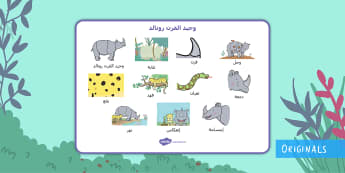 Ronald the Rhino Word Mat Arabic/English - EYFS, Early Years, KS1, Key Stage 1, Twinkl Fiction, Twinkl Originals, Jungle, Forest, Rhinoceros, L