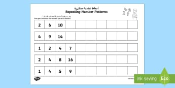 Repeating Pattern Activity Sheets (Numbers) Arabic/English  - Repeating Pattern Activity Sheets (Numbers) - Repeating patterns, repeat, repeating, number repeatin