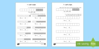 ورقة نشاط مكونات العدد 10  - مكونات العدد 10، مكونات الأعداد، الجمع، الطرح، عربي، حس