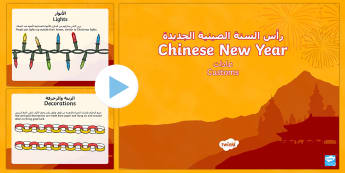 Chinese New Year Customs PowerPoint English/Arabic - Chinese New Year, KS1, KS2, EYFS, Celebration, festivals, rooster,Arabic-translation