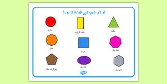 2D Shape Word Mat Urdu - urdu, Word mat, writing aid, 2D Shape names, Shape Flashcards, Shape Pictures, Shape Words, 3D flashcards