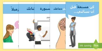 ملصقات كن مستقلاً  - كن مستقلاً، تحفيز، ملصقات، سلوك، تشجيع، عربي، لوحات، Ar
