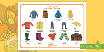 Autumn Clothes Word Mat Arabic/English - Autumn, seasons, september, october, november, topics, ks1, harvest, clothes, clothing, wear, jacket