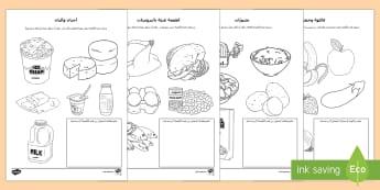 ورقة التلوين الخاصة بنمط الغذاء الصحي - الغذاء الصحي، أوراق التلوين، طعام، نشويات، بروتين، سك