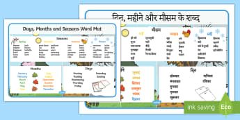 Days, Months and Seasons Word Mat -  days, months, seasons, word mat, seaons, wordmat.