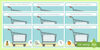 حصيرة معجون اللعب، عن موضوعة التسوق - ألأرقام من 1 إلى 10 - التسوق، سوبر ماركت، رياضيات، حساب، غذاء، عجين اللعب ,Ara