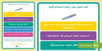 ملصق كيف تحصل على رخصة لاستخدام القلم  - الكتابة، إدارة الصف، جوائز، شهادت، قلم الرصاص، عربي,Arab