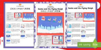 Santa And His Flying Sleigh Craft Instructions English/Mandarin Chinese - Santa And His Flying Sleigh Craft Instructions - stick, puppets, santa, father christmas, santa clau
