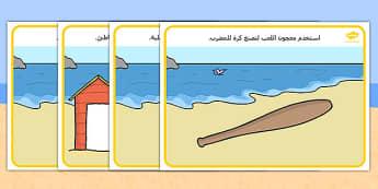 بسط معجون اللعب لشاطئ البحر