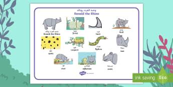 Ronald the Rhino Word Mat Arabic/English - EYFS, Early Years, KS1, Key Stage 1, Twinkl Fiction, Twinkl Originals, Jungle, Forest, Rhinoceros, L