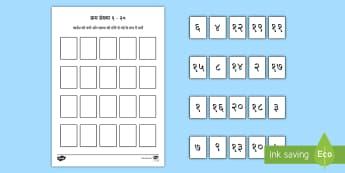 क्रम संख्या खेल १ २० - क्रम संख्या खेल १-२० - क्रम, संख्या, अंक,