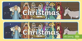 Christmas Display Banner Arabic/English -  Christmas, xmas, display banner, Santa, Father Christmas, tree, advent, nativity, santa, father chr