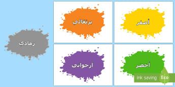 ملصقات الألوان  - الألوان، ألوان، لون، فنون، ملصقات، عربي، اللون,Arabic