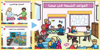 Middle East Our Classroom Rules PowerPoint Arabic/English - classroom Agreement, Back To School, First Day, New School, UAE, Dubai, New Class