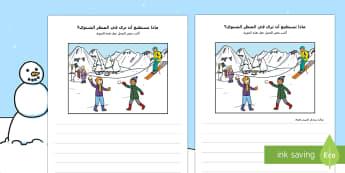 صورة تحفيزية للكتابة عن منظر شتوي  - نشاط، ورقة عمل، شتاء، فصور السنة، فصل الشتاء، عربي، كت
