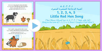 1, 2, 3, 4, 5, Little Red Hen Song PowerPoint Arabic/English - The Little Red Hen, Traditional Tales, songtime, singing, counting, number, pp, ppt,Arabic-translati