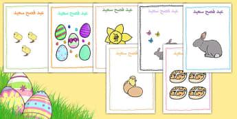 قوالب بطاقات عيد الفصح - بطاقات تهنئة، عيد الفصح، عيد القيامة