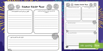 نموذج لكتابة قرار السنة الجديدة  - السنة الجديدة، العام الجديد، نموذج كتابة، قرارات السن