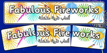 Fabulous Fireworks Display Banner Arabic Translation - arabic