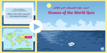 Oceans of the World PowerPoint Arabic/English - EAL, translation, Quiz, atlantic, pacific, water, quiz, pp, ppt,