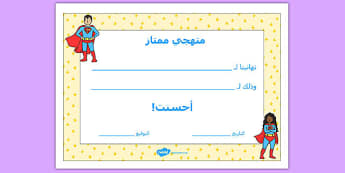 شهادة تكريم متهجئ ممتاز -  مكافأة، وسائل، موارد، عربي، وسائل