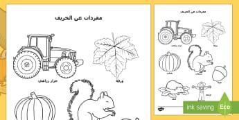 ورقة تلوين صور خريفية - الخريف، تلوين، مفردات، فصل الخريف، عربي،أوراق عمل،شيت
