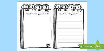 قائمة التدقيق الخاصة بالعطلة  - قائمة تدقيق، لعب أدوار، تمثيل أدوار، ورقة عمل، قائمة،