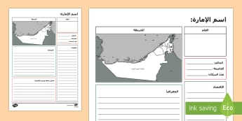 ورقة دراسات اجتماعية - الإمارات  - UAE Non-native Social Studies, emirates, uae geography, Arabic