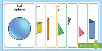 3D Shape Posters Arabic/English - Shape poster, Shape flashcards, Shape recognition, numeracy,geometry,shapes,3d,posters,displays,Arab